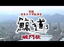 実録・日本ヤクザ抗争史 鯨道3 破門状 【関東ヤクザ戦争】