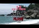 実録・日本ヤクザ抗争史 鯨道4 残俠譜 【関東ヤクザ戦争】 完結編