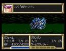 SFC版スーパーロボット大戦EX シュウの章第6話殲滅クリア