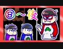 『おそ松さん』六つ子が(謎の)フリーゲームで遊ぶようです⑧~後『偽実況』