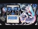 【MTG】タコねえさまの降霊術12