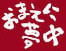 おまえに夢中【オリジナル曲】【初音ミク】
