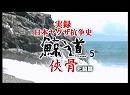 実録・日本ヤクザ抗争史 鯨道5 俠骨  【大阪ヤクザ戦争】 死闘篇