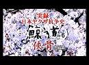 実録・日本ヤクザ抗争史 鯨道6 俠骨  【大阪ヤクザ戦争】 完結篇