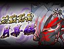 【突破 Xinobi Championship】第2回公式対戦動画 月華編