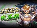 【突破 Xinobi Championship】第4回公式対戦動画 風巻編