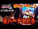 パチスロ【まりも道】第138話 アナザーゴッドハーデス -奪われたZEUSVer.- 中編
