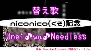 【替え歌】Unei♪wa♪Needless!【歌ってみた】