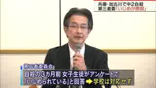 【兵庫県】中2自殺で第三者委「いじめが原