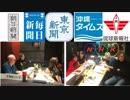 フェイクニュースがテーマのフェイク番組【モーリー・イソ子】2017.12.28