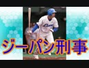 ゆっくり語る西武ライオンズの選手 第12回「小関竜也」