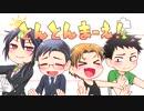 【手描きMAD】瀬田大学の学生達でとんとんしょーめい!