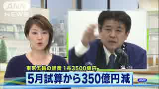 東京五輪経費 350億円削減 1兆3500億円に