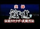 実録・鯨道7 伝説のヤクザ武戦列伝 【実録ゆえ実名】