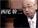 【平成29年 年末特別対談】西尾幹二氏に聞く[桜H29/12/29]