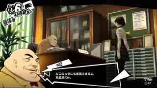 【プレイ動画】ペルソナ5 2週目 HARD【PS4