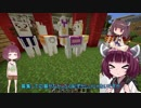 【Minecraft】きりたん初見実況プレイ25本目