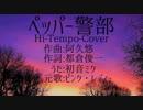 【初音ミク】ペッパー警部(Hi-Tempo-Cover)