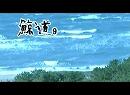 実録・鯨道9 伝説のヤクザ武闘烈伝 瀬戸内血風録 般若の高
