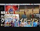 NBA Live Mobile 炎と氷イベント クラッチアイバーソン(ゆっくり実況)