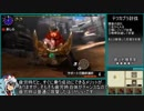 【ゆっくりMHXX】闘技場ソロSの道part16