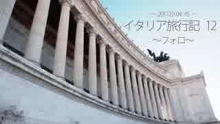 イタリア旅行記12 thumbnail