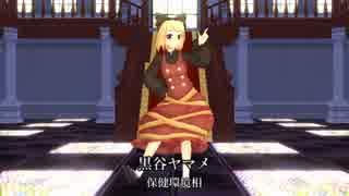 【東方MMD】地霊殿で「インターナショナル」&「好き!雪!本気マジック」