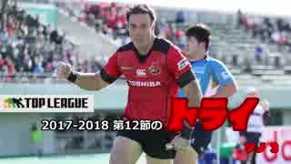 トップリーグ2017-2018 第12節のトライ その3