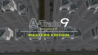 ATrain9 過密ダイヤ