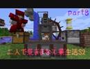 【Minecraft】二人で気ままな工業生活S2 part8【ゆっくり実況】