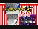 【桃鉄16】レトロな蜂の桃鉄小話Part前編【ゆっくり実況】