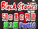 【Black Stories】再び不可思議な事件の謎を解く黒い物語part10【複数実...