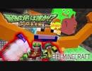 【日刊Minecraft】最強の匠は誰か!?DQM勇者編導きのランダム第1章【4人実況】