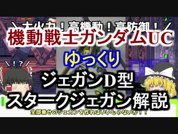 【ガンダムUC】スターク・ジェガン&D型 解説【ゆっくり解説】part2