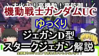 【ガンダムUC】スターク・ジェガン&D型