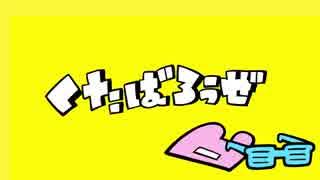 [MV] くたばろうぜ / Neru feat. 鏡音リン & 鏡音レン