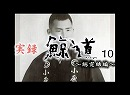 実録・鯨道10 広島ヤクザ抗争史 猛俠・門広 総完結編