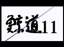 実録・鯨道11 広島ヤクザの終焉 斬俠(ざんきょう)