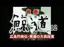 実録・鯨道12 広島烈俠伝・大西政寛