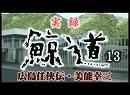 実録・鯨道13 広島任侠伝〜美能幸三〜