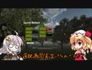 【ボイロ&ゆっくり】草ゲーステージ選択画面実況!!!!【GrassSimulator】