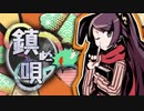 【クトゥルフ神話TRPG】鎮め唄CoC実卓リプレイ Part2【Live2D】
