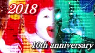 【十周年記念合作】M.C.ドナルドは不滅な