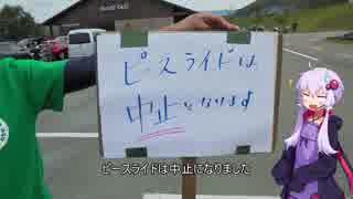 年上のバイクとツーリングPart 7【結月ゆ