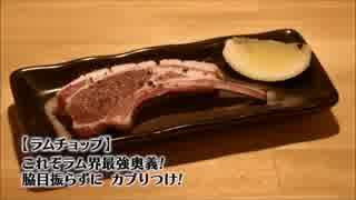 ホモと見るラム肉の食べ方.YJ