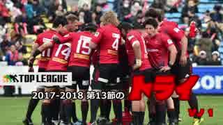 トップリーグ2017-2018  第13節のトライ その1