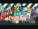 NICONICO RANKING SP 2017年下半期ランキング Part1