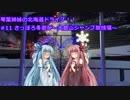 琴葉姉妹の北海道ドライブ!!#11 札幌冬遊び~大倉山ジャンプ台~