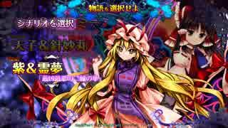 【東方憑依華製品版】紫&霊夢ストーリーモード