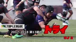 トップリーグ2017-2018 第13節のトライ その2
